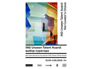 <p>31/05/2018 - 03/06/2018</p> <p>ING Unseen Talent<br>Exhibition at the Lumiere Brothers, Center for Photography, Moscow, Russia</p>